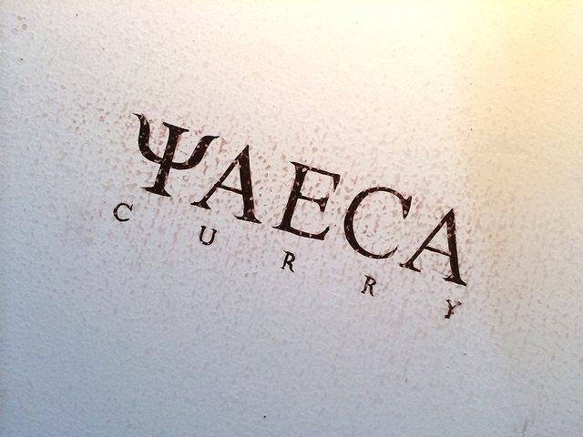 YAECA1