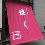 【閉店】『curry 燦く』~大阪福島さんく物語の第3弾はカレー専門店☆~