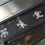 『カリ-屋 薬味堂』~西成パワー炸裂のどて&ベジカレー☆~