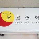 『cafe 黒岩伽哩』~日本橋で女子受け必至なマイルドカレー☆~