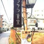 【閉店】『マサラ食堂』~遂に高槻エリアにハイレベルなスパイスカレーが☆~