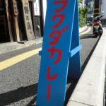 【移転】『ラクダカレー』~池田に隠れたハイレベルなスパイスカレー屋☆~