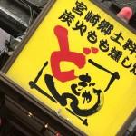 『宮崎郷土料理 どぎゃん』~God of Junk!!!台湾カレーまぜそば☆~