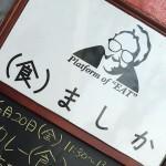 『(食)ましか』~人気のイタリアンバルでカレープレートランチ☆~