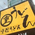 『重信うどん』~山崎でスパイシーなカレーうどん☆~
