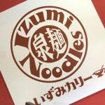 『泉麺 – byいずみカリー』~京都初出店のいずみカリーは飯×麺×丼☆~