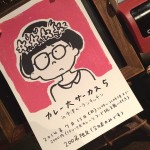 『カレー大サーカス5』~高架下大華麗祭り(前篇)☆~