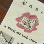 『谷口カレー in FOLK old book store』~中崎町から北浜へお引っ越し☆~