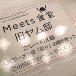 『ダイビル大人の夏まつり(2日目:Meets食堂)』~旧ヤム邸×麺屋彩々コラボの最強カレー和え麺☆~
