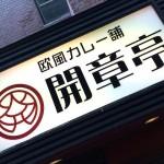 【閉店】『欧風カレー舗 開章亭』~南船場の王道的欧風カレー☆~