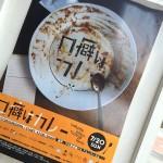 『口癖はカレー』~関西最大のCURRY&MUSIC FES.☆~