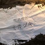 【閉店】『喫酒夜会 ミカヅキ。』~口癖はカレー主宰・三嶋氏の期間限定カレー屋☆~