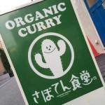 『さぼてん食堂』~肥後橋にニュースタイルの欧風カレー誕生☆~
