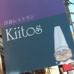『洋食レストラン Kiitos』~THE倶楽部キュイジーヌの味をリーズナブルに☆~