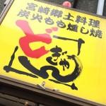 『宮崎郷土料理 どぎゃん』~一度で二度旨い!!100時間カレー和え麺☆~