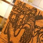 『マタタビ』~日本酒居酒屋で宿借り系カレー☆~