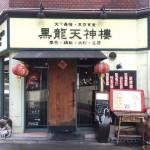 『黒龍天神樓』~天満最強中華バルの旨辛ランチカレー☆~
