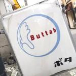 『Buttah』~心斎橋の路地裏に潜む古参のアジアカレー☆~