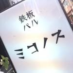 【閉店】『カリケン ミコノス』~日曜限定のカリー研究所=カリケン☆~