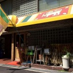 【閉店】『SRI LANKAN DINING WASANA』~大阪古参のスリランカ料理店でワンプレートランチ☆~