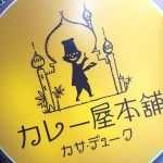 『カレー屋本舗 カサ・デューク』~サラッとシャープなスパイシー欧風カレー☆~