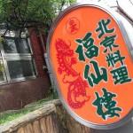『北京料理 福仙樓』~老舗北京料理店で超絶ボリュームのカレー焼きそば☆~