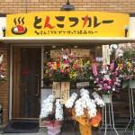 『まんねんカレー』~人気ラーメン店プロデュースのとんこつカレーが裏谷四に誕生☆~