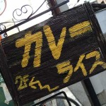 『Columbia8 北浜本店』~大阪古参の爽快スパイスカレー☆~