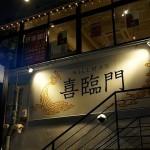 『喜臨門』~老舗シンガポールレストランが日本初上陸☆~