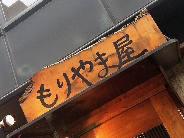 もりやま屋(キーマ茄子)1