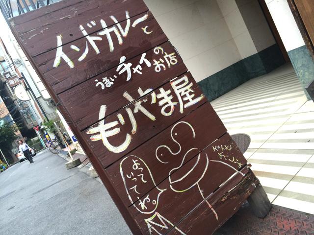 もりやま屋(キーマ茄子)3