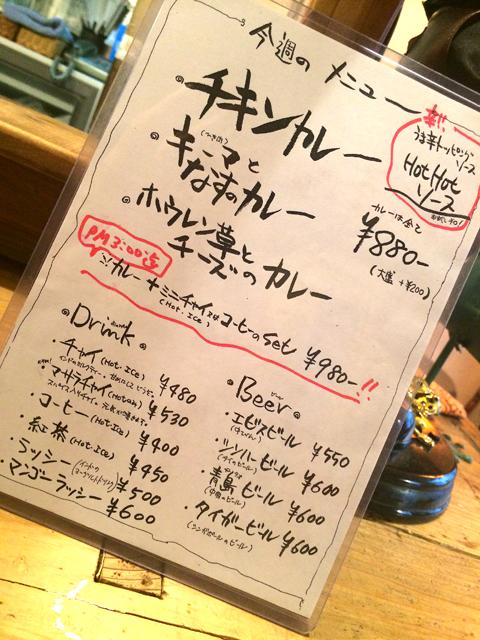 もりやま屋(キーマ茄子)6