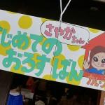 『さやかちゃん はじめてのおるすばん-カレーライス編-』~フスかけスタッフの期間限定キーマカレー☆~