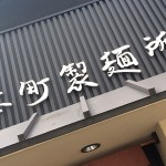 『本町製麺所 本店』~乾物問屋プロデュースのうどん屋で薬膳カレーうどん☆~