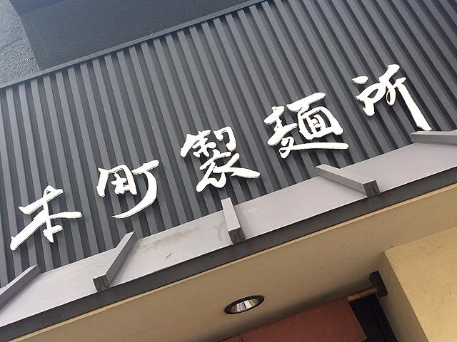 本町製麺所03