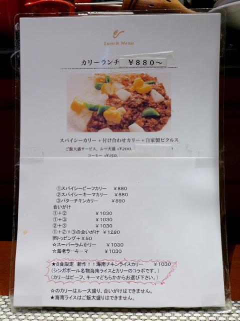 LEONE(海南チキンカレー)07