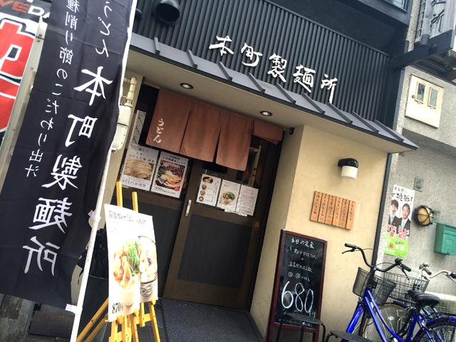 本町製麺所01