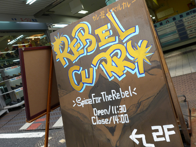 REBEL CURRY03