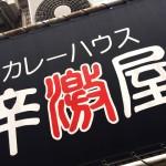 『辛激屋』~長堀橋のサラサラ辛口スパイスカレー☆~