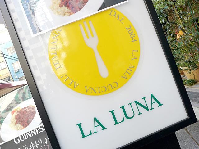 LA LUNA(新)01
