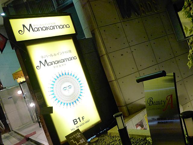 マナカマナ×セイロン12