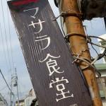 【閉店】『マサラ食堂』~濃厚さと刺激極まる珠玉のチキンカレー☆~
