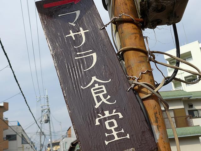 マサラ食堂(チキンカレー)01