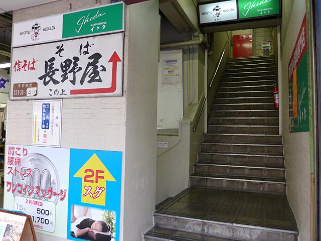 長野屋03