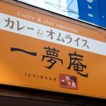 『カレー&オムライス 一夢庵』~焼鳥屋プロデュースの旨辛カレー&チキンカツ☆~