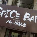 『SPICE BAR』~俺たちのカレー家プロデュースのスタンドカレー☆~