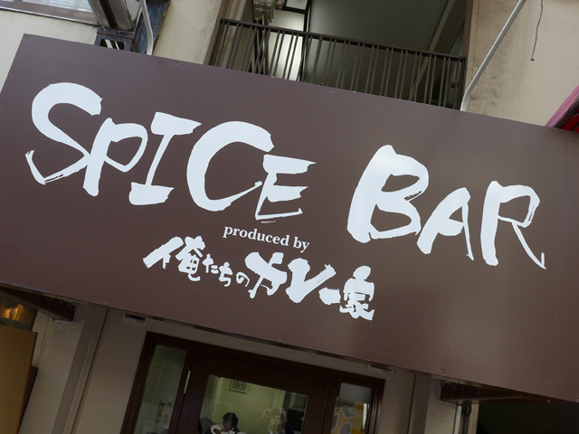 SPICE BAR02