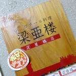 『梁亜楼 淀屋橋店』~シンガポール料理の名店・梁亜楼がキタに進出☆~