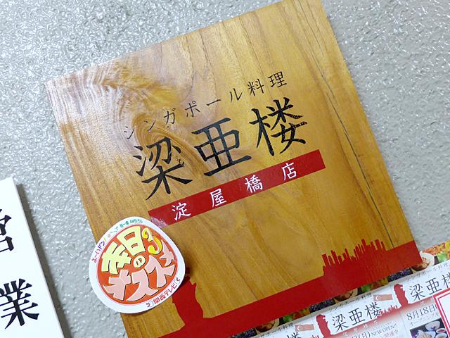 梁亜楼(海南チキンライス)01