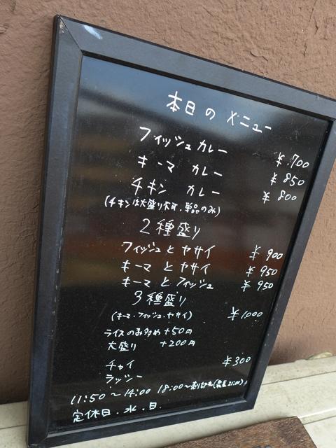 マサラ食堂(チキンカレー)04